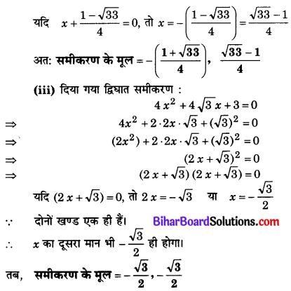 Bihar Board Class 10 Maths Solutions Chapter 4 द्विघात समीकरण Ex 4.3 Q1.5
