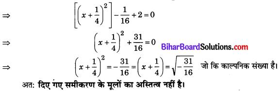 Bihar Board Class 10 Maths Solutions Chapter 4 द्विघात समीकरण Ex 4.3 Q1.7