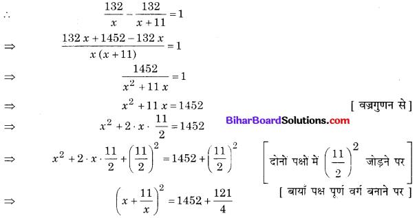 Bihar Board Class 10 Maths Solutions Chapter 4 द्विघात समीकरण Ex 4.3 Q10