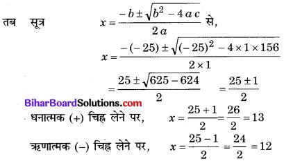 Bihar Board Class 10 Maths Solutions Chapter 4 द्विघात समीकरण Ex 4.3 Q5