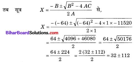 Bihar Board Class 10 Maths Solutions Chapter 4 द्विघात समीकरण Ex 4.3 Q7