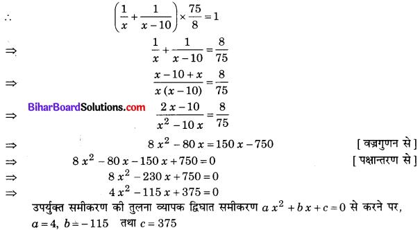 Bihar Board Class 10 Maths Solutions Chapter 4 द्विघात समीकरण Ex 4.3 Q9