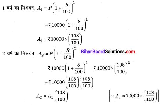 Bihar Board Class 10 Maths Solutions Chapter 5 समांतर श्रेढ़ियाँ Ex 5.1 Q1.2