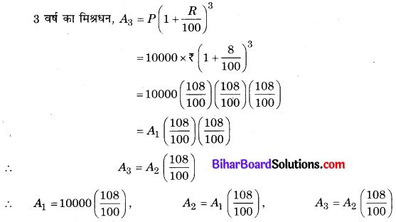 Bihar Board Class 10 Maths Solutions Chapter 5 समांतर श्रेढ़ियाँ Ex 5.1 Q1.3