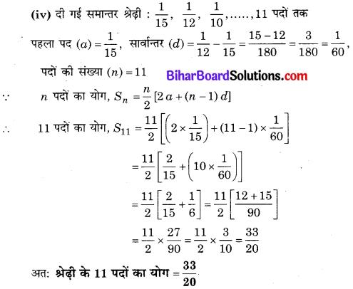 Bihar Board Class 10 Maths Solutions Chapter 5 समांतर श्रेढ़ियाँ Ex 5.3 Q1 (2)