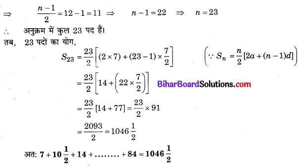 Bihar Board Class 10 Maths Solutions Chapter 5 समांतर श्रेढ़ियाँ Ex 5.3 Q2.1