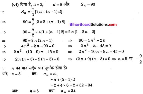 Bihar Board Class 10 Maths Solutions Chapter 5 समांतर श्रेढ़ियाँ Ex 5.3 Q3.2