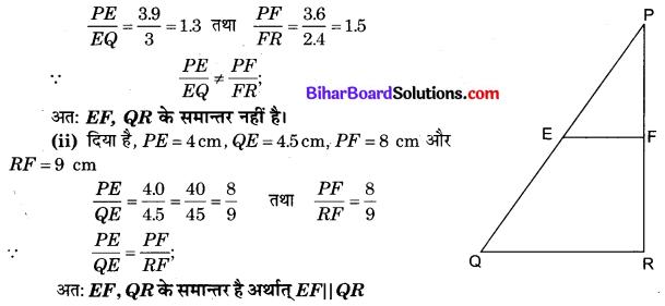 Bihar Board Class 10 Maths Solutions Chapter 6 त्रिभुज Ex 6.2 Q2