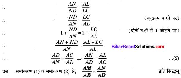 Bihar Board Class 10 Maths Solutions Chapter 6 त्रिभुज Ex 6.2 Q3.2