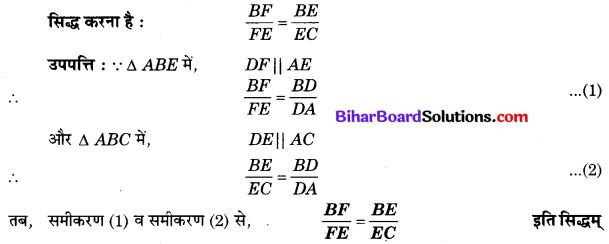 Bihar Board Class 10 Maths Solutions Chapter 6 त्रिभुज Ex 6.2 Q4.1