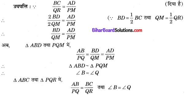 Bihar Board Class 10 Maths Solutions Chapter 6 त्रिभुज Ex 6.3 Q12.1