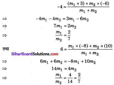 Bihar Board Class 10 Maths Solutions Chapter 7 निर्देशांक ज्यामिति Additional Questions LAQ 4