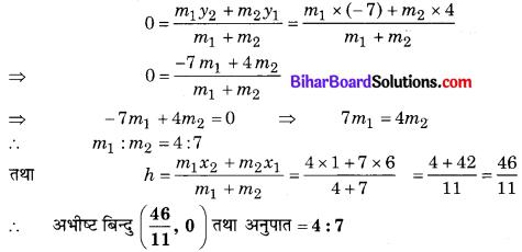 Bihar Board Class 10 Maths Solutions Chapter 7 निर्देशांक ज्यामिति Additional Questions SAQ 4