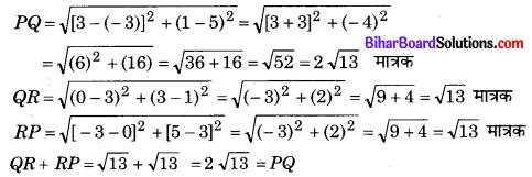 Bihar Board Class 10 Maths Solutions Chapter 7 निर्देशांक ज्यामिति Ex 7.1 Q6.2