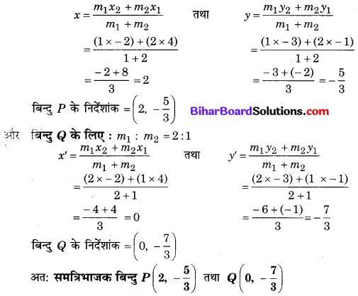 Bihar Board Class 10 Maths Solutions Chapter 7 निर्देशांक ज्यामिति Ex 7.2 Q2.1