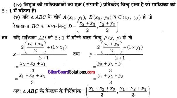 Bihar Board Class 10 Maths Solutions Chapter 7 निर्देशांक ज्यामिति Ex 7.4 Q7.4