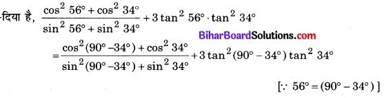 Bihar Board Class 10 Maths Solutions Chapter 8 त्रिकोणमिति का परिचय Additional Questions LAQ 2.1