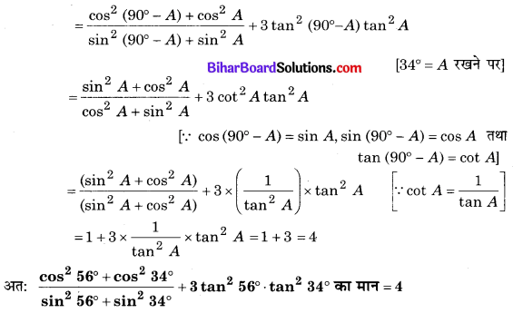 Bihar Board Class 10 Maths Solutions Chapter 8 त्रिकोणमिति का परिचय Additional Questions LAQ 2.2