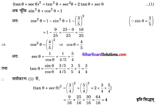 Bihar Board Class 10 Maths Solutions Chapter 8 त्रिकोणमिति का परिचय Additional Questions LAQ 3