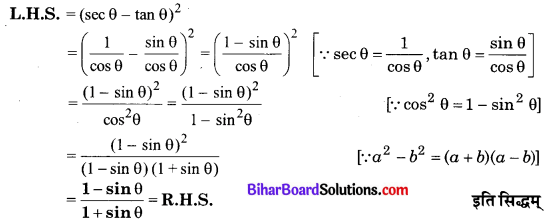 Bihar Board Class 10 Maths Solutions Chapter 8 त्रिकोणमिति का परिचय Additional Questions SAQ 2