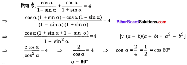 Bihar Board Class 10 Maths Solutions Chapter 8 त्रिकोणमिति का परिचय Additional Questions SAQ 9