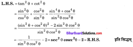 Bihar Board Class 10 Maths Solutions Chapter 8 त्रिकोणमिति का परिचय Additional Questions VSQ 12