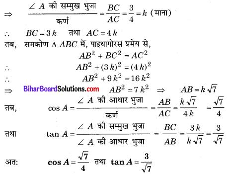 Bihar Board Class 10 Maths Solutions Chapter 8 त्रिकोणमिति का परिचय Ex 8.1 Q3.1