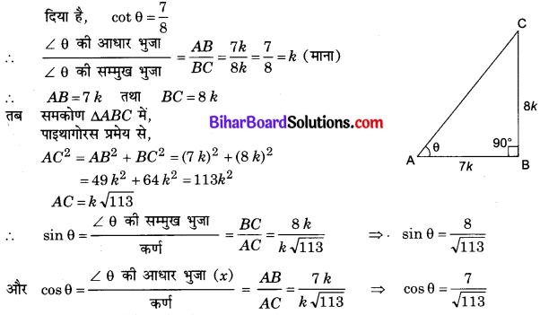 Bihar Board Class 10 Maths Solutions Chapter 8 त्रिकोणमिति का परिचय Ex 8.1 Q7