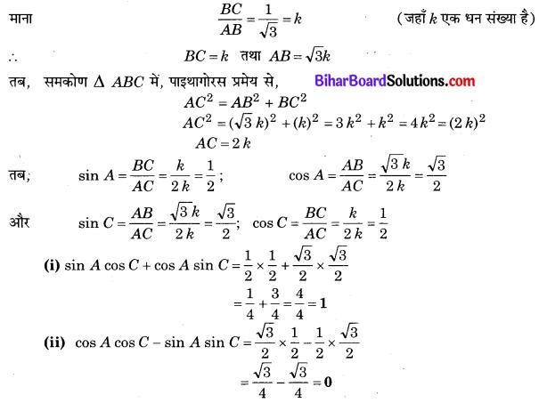 Bihar Board Class 10 Maths Solutions Chapter 8 त्रिकोणमिति का परिचय Ex 8.1 Q9.1