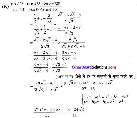 Bihar Board Class 10 Maths Solutions Chapter 8 त्रिकोणमिति का परिचय Ex 8.2 Q1.3