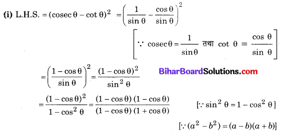Bihar Board Class 10 Maths Solutions Chapter 8 त्रिकोणमिति का परिचय Ex 8.4 Q5.1