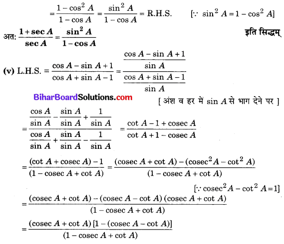 Bihar Board Class 10 Maths Solutions Chapter 8 त्रिकोणमिति का परिचय Ex 8.4 Q5.5