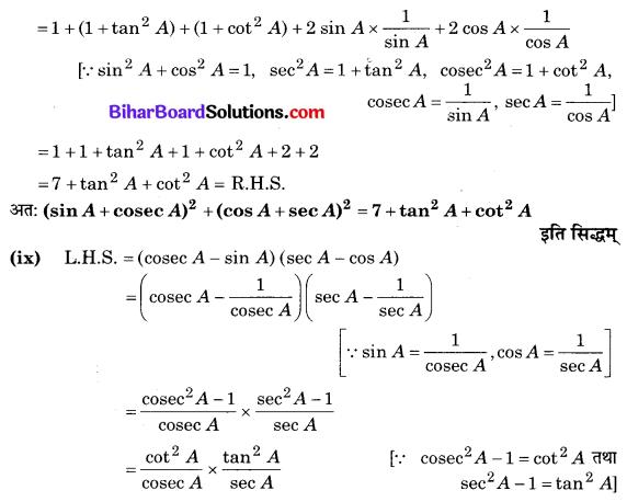 Bihar Board Class 10 Maths Solutions Chapter 8 त्रिकोणमिति का परिचय Ex 8.4 Q5.8