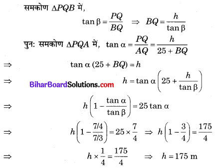 Bihar Board Class 10 Maths Solutions Chapter 9 त्रिकोणमिति के कुछ अनुप्रयोग Additional Questions LAQ 1.1