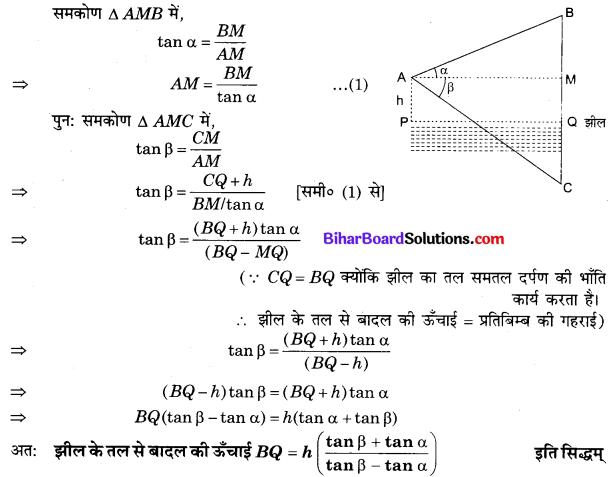 Bihar Board Class 10 Maths Solutions Chapter 9 त्रिकोणमिति के कुछ अनुप्रयोग Additional Questions LAQ 14