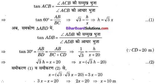 Bihar Board Class 10 Maths Solutions Chapter 9 त्रिकोणमिति के कुछ अनुप्रयोग Ex 9.1 Q11.1