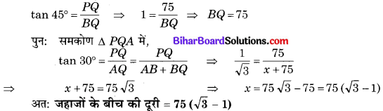 Bihar Board Class 10 Maths Solutions Chapter 9 त्रिकोणमिति के कुछ अनुप्रयोग Ex 9.1 Q13.1