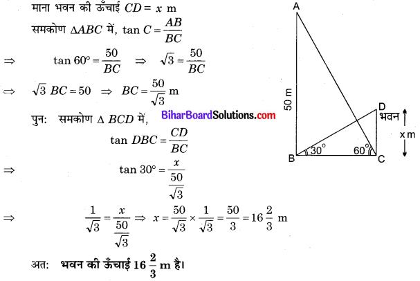 Bihar Board Class 10 Maths Solutions Chapter 9 त्रिकोणमिति के कुछ अनुप्रयोग Ex 9.1 Q9