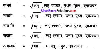 Bihar Board Class 7 Sanskrit Solutions Chapter 1 वन्दना 3