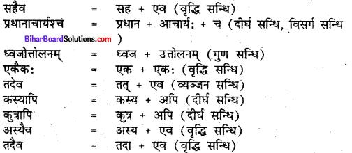Bihar Board Class 7 Sanskrit Solutions Chapter 4 स्वतन्त्रता-दिवस 1