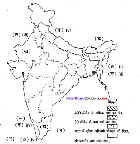 Bihar Board Class 9 Geography Solutions Chapter 4 जलवायु - 3