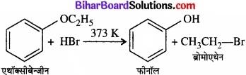 BIhar Board Class 12 Chemistry Chapter 11 ऐल्कोहॉल, फ़िनॉल एवं ईथर img-22