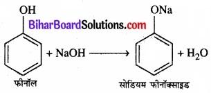 BIhar Board Class 12 Chemistry Chapter 11 ऐल्कोहॉल, फ़िनॉल एवं ईथर img-38