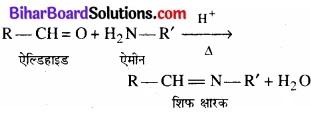 BIhar Board Class 12 Chemistry Chapter 12 ऐल्डिहाइड, कीटोन एवं कार्बोक्सिलिक अम्ल img-20
