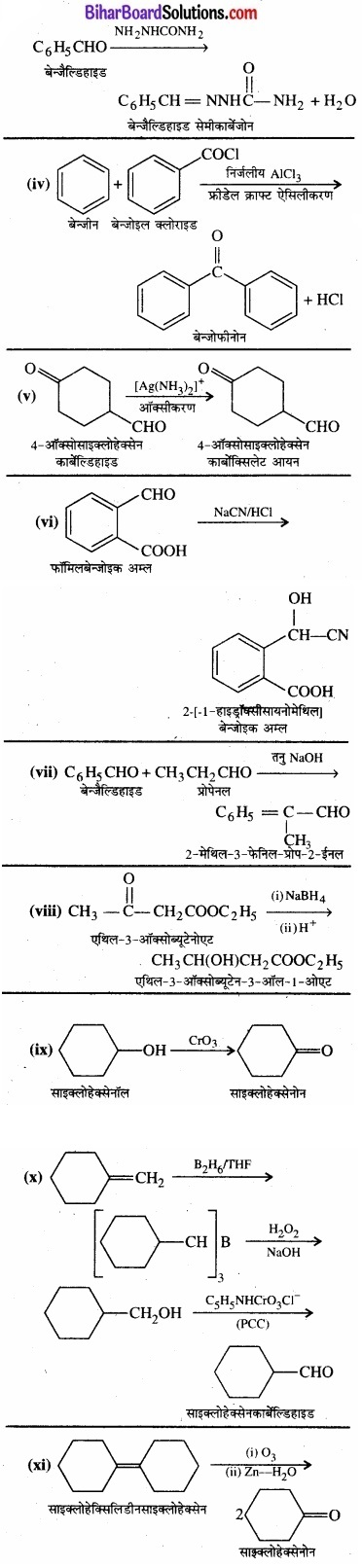 BIhar Board Class 12 Chemistry Chapter 12 ऐल्डिहाइड, कीटोन एवं कार्बोक्सिलिक अम्ल img-63
