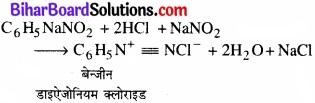 BIhar Board Class 12 Chemistry Chapter 13 ऐमीन img-26