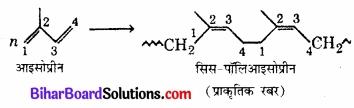 BIhar Board Class 12 Chemistry Chapter 15 बहुलक img-8