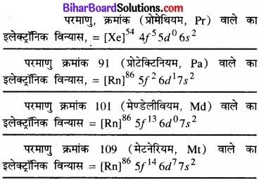 BIhar Board Class 12 Chemistry Chapter 8 d एवं f-ब्लॉक के तत्त्व img 11