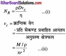 Bihar Board Class 11 Physics Chapter 10 तरलों के यांत्रिकी गुण