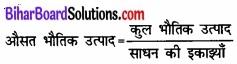 Bihar Board Class 12 Economics Chapter 3 उत्पादन तथा लागत part - 2 img 19